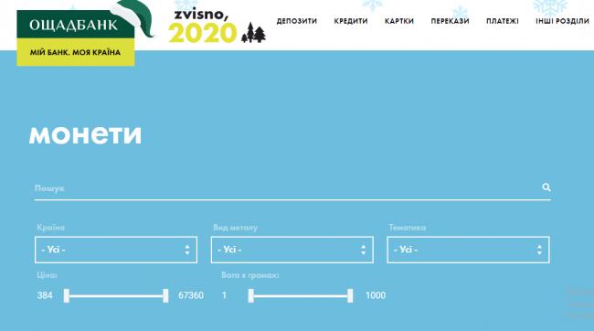 Ощадбанк харьков взять кредит зенит онлайн заявка на кредит
