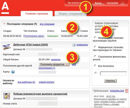 альфа банк интернет онлайн вход