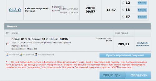 Можно ли купить билет на поезд по студенческому со скидкой билет на самолет в латвию