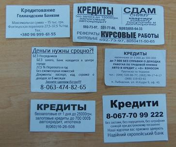 Кредит объявление кредит на карту без подтверждения дохода