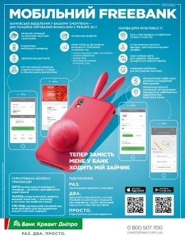 Банк Кредит Днепр запустил новое мобильное приложение FreeBank