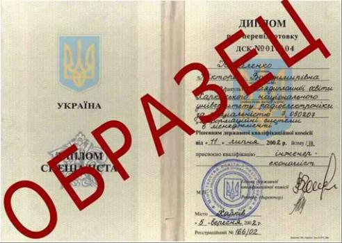 Получение второй специальности в Украине по форме дистанционного  Диплом специалиста о переподготовке