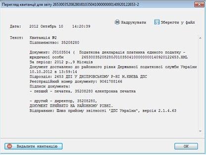 Квитанция о принятии электронной отчетности регистрация ип москве налоговая