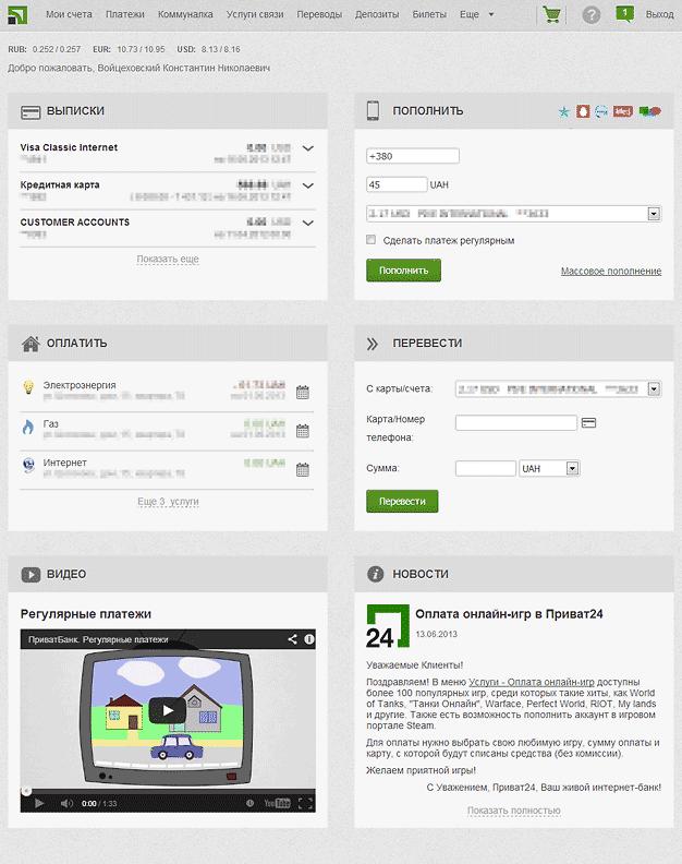 как посмотреть счет на карточке приватбанка через интернет заказать карту райффайзен банка онлайн заявка омск