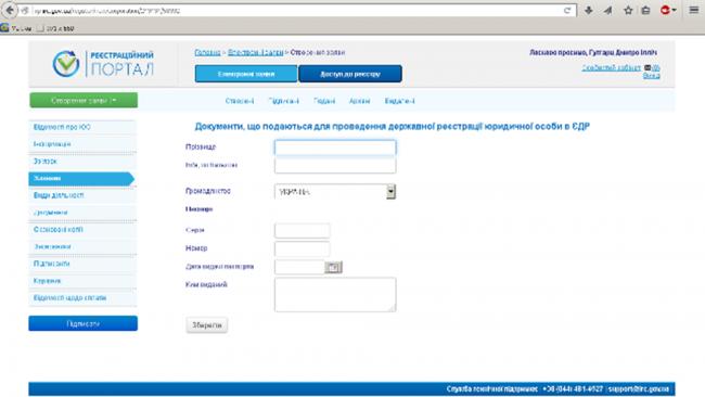 Перечень документов для регистрации ооо в налоговой инспекции ип что делать после регистрации в налоговой