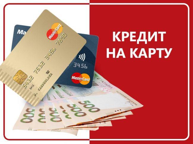 Кредит на 3 года на карту кредит бизнесу без залога